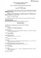 1. CR et PV du 17 février 2020