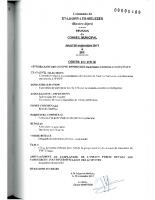 7. Ordre du jour du 28 septembre 2017